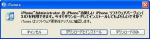 iPhone3.0-3